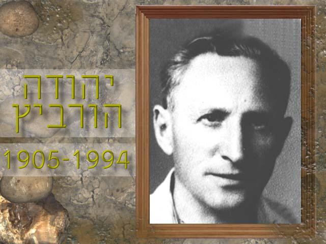 הורוביץ יהודה